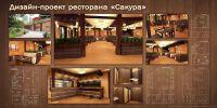 Дизайн проект ресторан